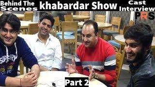 Khabardar 1 December 2017 - Behind the Scenes khabardar - Cast Interview