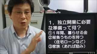 【創業】独立開業の必須条件(南本の経験則から)