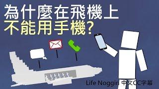 life noggin 為什麼在飛機上不能用手機 中文cc字幕