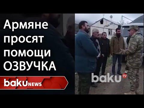 Армяне просят помощи у Азербайджанской армии - ОЗВУЧКА НА РУССКОМ ЯЗЫКЕ