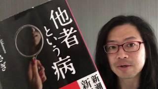 『他者という病』中村うさぎ (Amazon→ https://amzn.to/2EahaDj) 【チ...