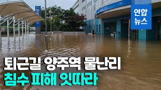 퇴근길 양주역 물난리…도로통제 등 침수 피해 잇따라 / 연합뉴스 (Yonhapnews)