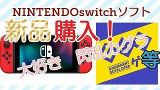 ゲームコレクション【番外編】#53 ゲオ購入記 NINTENDOswitch新品ソフト+PlayStationvita新品ソフト