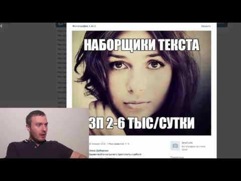 Сколько получают Наборщики текстов в Москве! Шок!!!
