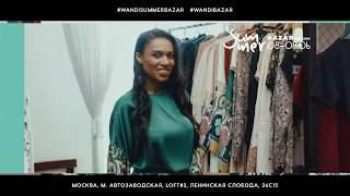 Смотреть видео Юбилейный 30-й маркет WANDI BAZAR пройдет в Москве онлайн