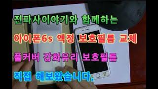 (셀프수리)아이폰6s 액정 풀커버 강화유리 보호필름 교…