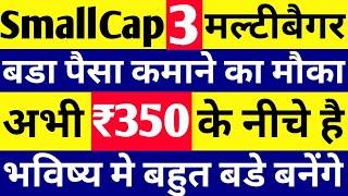 SmallCap 3 Multibagger, अभी ₹350 के नीचे है, Buy On Dips, Long Term Investment Stocks, Stock For SIP