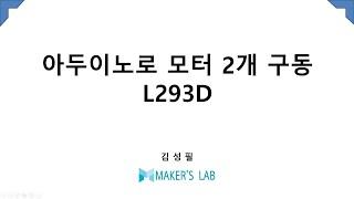 아두이노 DC 모터 제어 L293D