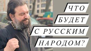 Мы вымираем.. Протоиерей  Андрей Ткачёв.