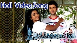 Holi Video Song || Indian Beauty Movie || Collin Mc Gee, Saila Rao.
