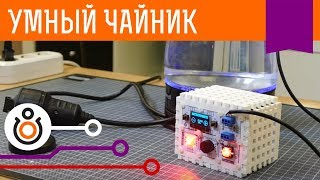 Умный чайник на Arduino. Проекты 2.0