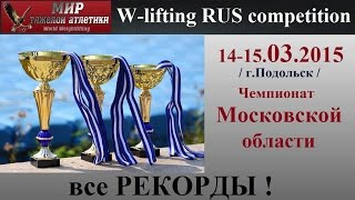 14-15.03.2015. All RECORDS. Championship Moscow region.