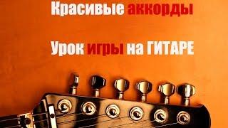 5 Лучших Аккордов на гитаре . Уроки гитары от Ильи Перова.