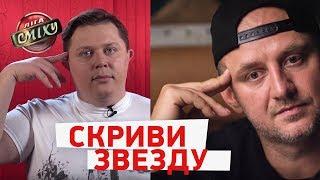 Новая песня для Дорофеевой, Кличко с народом, Удивленный Боклан - Скриви Звезду | Лига Смеха 2018