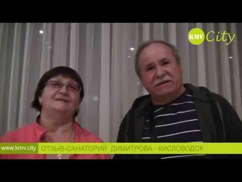 Отзыв туристов о санатории Димитрова в г.Кисловодске