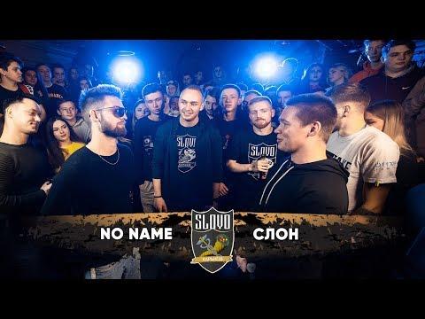 SLOVO: NO NAME Vs СЛОН (BPM) | ХАРЬКОВ