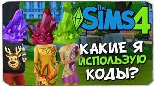 Учу вводить коды в sims 4) +50.000 симолеонов