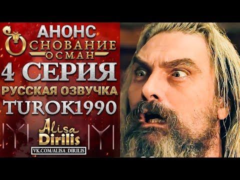 Основание Осман 1 анонс к 4 серии turok1990