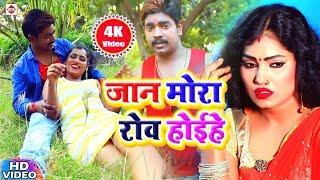 किशन देहाती का सबसे फ़ारु हिट वीडियो गाना 2019 - जान मोरा रोवत होइहे - Jan Mora Rowat Hoihe -Bhojpuri