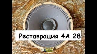 """Реставрация """"убитых"""" )))динамиков4А 28"""