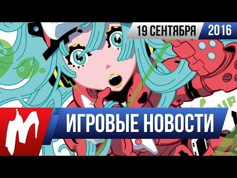 Игромания! Игровые новости, 19 сентября (Tokyo Game Sho...