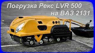 погрузка LVR 500 на Ниву