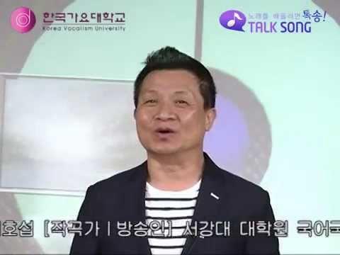 이성우 - 진또배기 노래강의 / 강사 이호섭