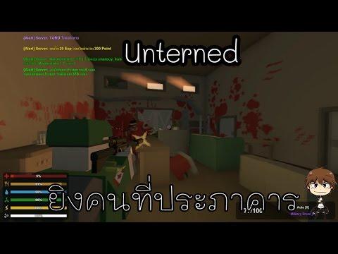 ยิงคนสนุกๆ - Unturned