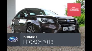 Subaru Legacy 2018. В бой!