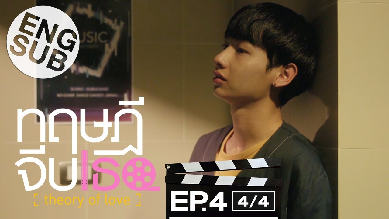 [Eng Sub] ทฤษฎีจีบเธอ Theory of Love | EP 4 [4/4]