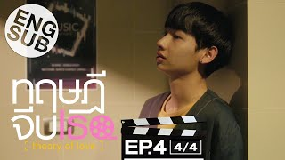 eng-sub-ทฤษฎีจีบเธอ-theory-of-love-ep-4-4-4