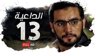 مسلسل الداعية hd الحلقة 13 الثالثة عشر بطولة هاني سلامة alda3eya series ep13