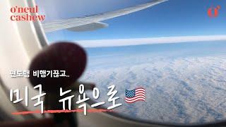 [오늘캣슈] EP.01 뉴욕가는 편도행 비행기 끊고 4…