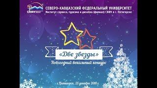 «Две звезды - 2018» Новогодний вокальный конкурс. Часть 2