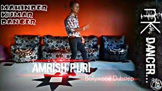 ☆MK DANCER    AMRISH PURI    BOLLYWOOD DUBSTEP☆