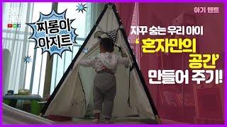 #육아꿀템리뷰 / 아이 텐트 만들어주기! [라토나베이비…