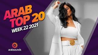 Top 20 Arabic Songs of Week 22, 2021 أفضل 20 أغنية عربية لهذا الأسبوع 🔥🎶