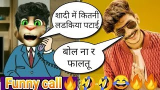filter shot | kasoote 2 | ijjat | gulzaar chhaniwala song vs tom funny call | Bro2 hell