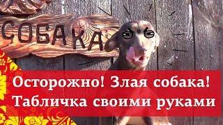 Как своими руками сделать вывеску? Осторожно, злая собака! 🐶