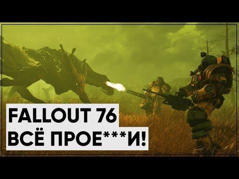 Fallout 76: Последний