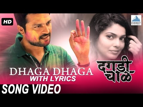 Dhaga Dhaga with Lyrics - Dagdi Chawl | Superhit Marathi Songs 2015 | Ankush Chaudhari, Pooja Sawant