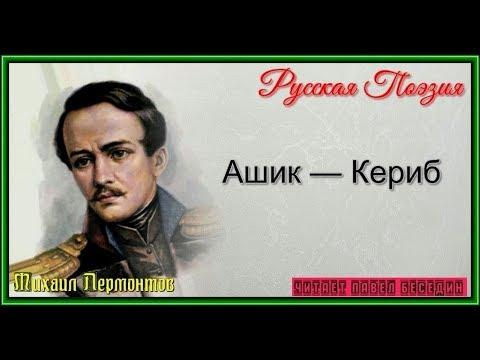 Ашик — Кериб —Михаил Лермонтов —читает Павел Беседин