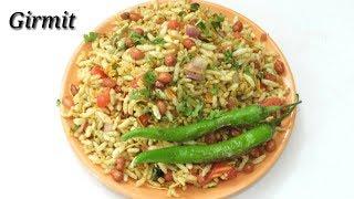 Girmit in kannada | ಸುಲಭವಾದ ಗಿರ್ಮಿಟ್ | Spicy and Quick Girmit recipe in Kannada | Rekha Aduge