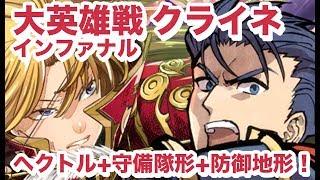 【FEH(FEヒーローズ)】クライネ(インファナル)攻略!守備隊形ヘクトル無双! thumbnail