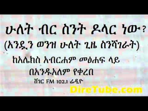 Alex Abraham 2 Birr Sente Dollar New Presented by Andualem Tsefaye