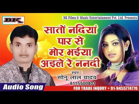 Sato Nadiya Par Se Mor Bhaiya Aile Re Nanadi I Sonu Lal Yadav I by BK Music