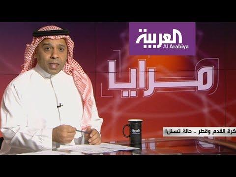 مرايا: كرة القدم وقطر .. حالة تسلل  - 18:21-2017 / 8 / 13