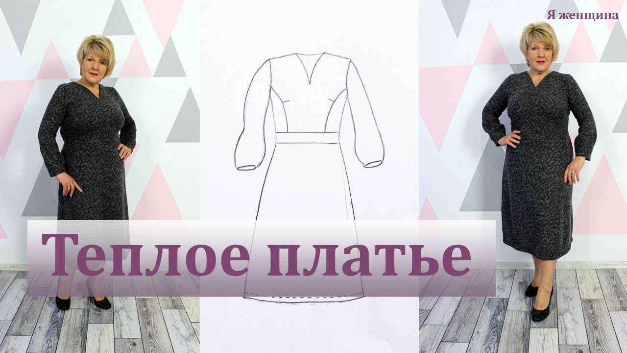 Элегантное, теплое и уютное платье своими руками. Моделирование и раскрой оригинального платья