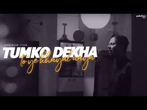 Tum Ko Dekha To Yeh Khayal Aaya | Shriram Iyer | Unplugged Cover | Jagjit Singh | Ghazals