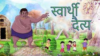 स्वार्थी दैत्य || Hindi Kahaniya || SSOFTOONS Hindi | Fairy Tales in Hindi